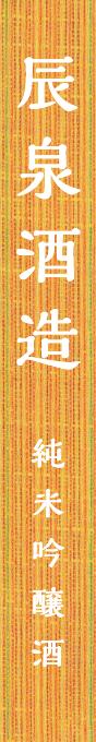 辰泉酒造 純米吟醸酒