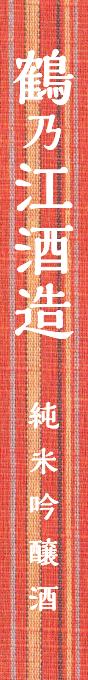 鶴乃江酒造 純米吟醸酒