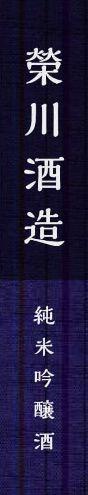 榮川酒造 純米大吟醸