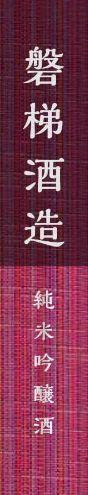 磐梯酒造 純米吟醸酒