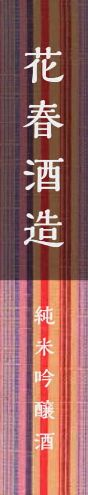 花春酒造 純米吟醸酒